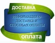 Оплата заказов и доставка по Минску