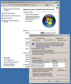 Тормозит компьютер, что делать? Отключение восстановления системы