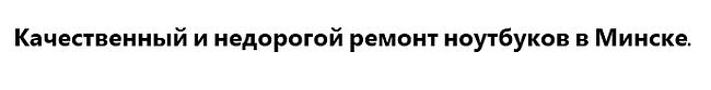 Качественный и недорогой ремонт ноутбуков в Минске.